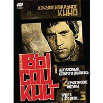 Владимир Высоцкий - Документальное кино