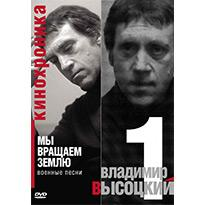Владимир Высоцкий - Кинохроника 1