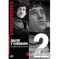 Владимир Высоцкий - Кинохроника 2