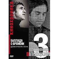 Владимир Высоцкий - Кинохроника 3
