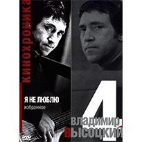 Владимир Высоцкий - Кинохроника 4