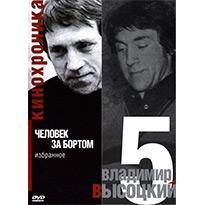 Владимир Высоцкий - Кинохроника 5