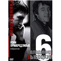Владимир Высоцкий - Кинохроника 6